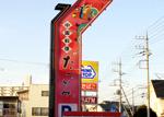 埼玉県鴻巣市の中華料理「たつみ」