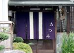 埼玉県鴻巣市の日本料理「たつみ」